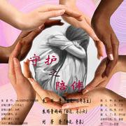 抗击疫情公益广播剧  守护 之《陪伴》-凤然齐音有声工作室-凤然齐音有声工作室-佚名
