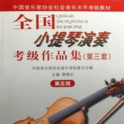 小提琴考级作品集 五级-涟漪-Monica-佚名-佚名