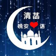 清菡晚安心语-陈清菡-陈清菡-陈清菡