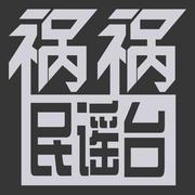 祸祸民谣台-大祸祸-二文-二文-大祸祸-二文
