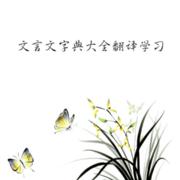 文言文-安之丶若曦-若曦-佚名