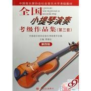 小提琴考级作品集 四级-涟漪-Monica-佚名-佚名