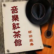 音乐红茶馆-安然..-安然-佚名