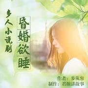 昏婚欲睡(多人小说剧)-君颜讲故事-君颜讲故事-佚名