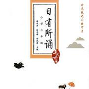 日有所诵(三年级)-筱筱宝贝-筱筱宝贝-佚名