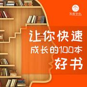 让你快速成长的100本好书-个人发展学会-个人发展学会-佚名