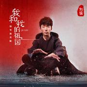 我和我的祖国(钢琴独奏版)-JI LIU(刘骥)-小浩音乐-刘骥-佚名