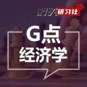 G点经济学-好买商学院-好买研习社-佚名