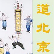 道北京-河汉天流-老松杂谈-河汉天流