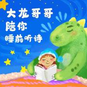 大龙哥哥陪你睡前听诗-大龙的睡前悄悄话-大龙的睡前悄悄话-大龙的睡前悄悄话
