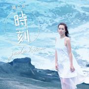 关心妍Jade Kwan:时刻-星火映画FS-星火映画FS-佚名