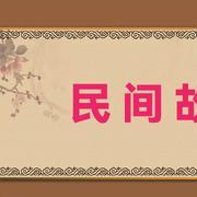 民间故事-懒人734933043-书海一米粒-佚名