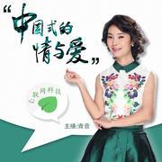 中国式的情与爱丨青音心理访谈-青音-青音、武志红-佚名