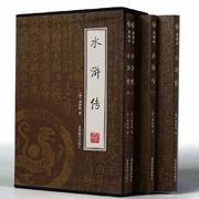 《水浒》解密:一个不一样的江湖-懒人200912639-懒人200912639-佚名
