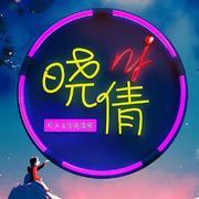 晓倩情感夜话-夜晓倩-NJ晓倩-佚名