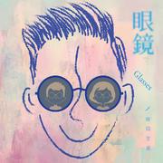 欧阳圣康:眼镜-JSJ杰思娱乐-JSJ杰思娱乐-佚名