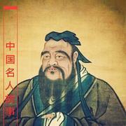 中国名人故事-懒兔子爸爸-懒兔子爸爸-懒兔子爸爸