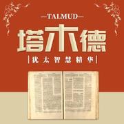 《塔木德》:犹太智慧宝典-懒人200912639-懒人200912639-佚名