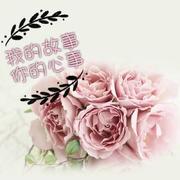故事心事-演播菀翎-菀翎-演播菀翎