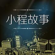 小程故事-SKY程龙-SKY程龙-SKY程龙