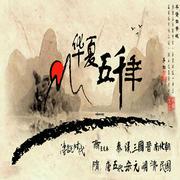 《华夏五千年》(粤语)-与影挽手-与影挽手-佚名
