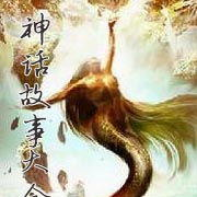 中国神话故事-上官雨露-上官雨露-上官雨露