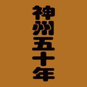 神州五十年(粤语)-与影挽手-佚名-佚名