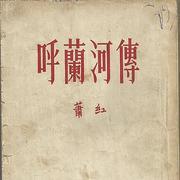 《呼兰河传》 | 萧红代表作 |-陈陈三好-陈陈三好-佚名