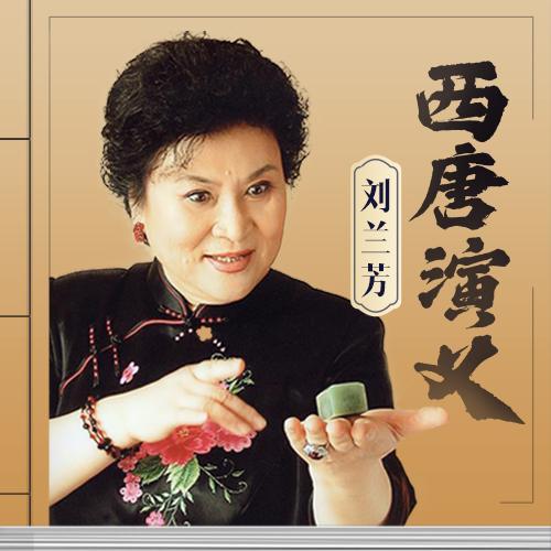 刘兰芳:西唐演义(100回)-刘兰芳-刘兰芳