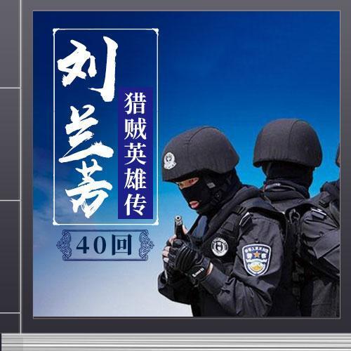 刘兰芳:猎贼英雄传(40回)-佚名-刘兰芳