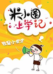 米小圈上学记(一):我是小学生-北猫-播音米小圈