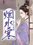 烟水寒(多人小说剧)-寒武记-CV饕餮