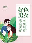 好色男女(如何呵护亲密关系)-李媛媛-二月
