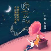 晚安FM-练依朋-练依朋-佚名