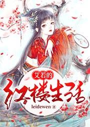 艾若的红楼生活-leidewen-梦蓝