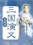袁阔成:三国演义(经典版)-袁阔成-袁阔成