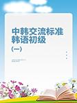 中韩交流标准韩语初级(一)-尹允镇-尹允镇