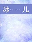 冰儿-琼瑶-白杨