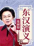 连丽如:东汉演义-连丽如-连丽如