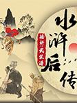水浒后传|水浒传|梁山好汉-陈忱-时代文化