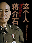 蒋介石这个人-上海上德文化传播有限公司-上海上德文化传播有限公司