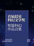 首届晨星科幻文学奖短篇科幻作品合集-何霁轩-三寿