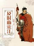 及时雨宋江(王军演播)-王军-王军