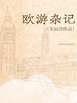 欧游杂记(朱自清作品)-朱自清-开益