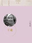 三生石-宗璞-悦库时光,昊澜