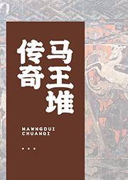 马王堆传奇-佚名-真心英雄影视