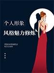 个人形象风格魅力修炼-佚名-杨路