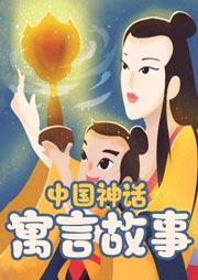 中国神话寓言故事-洪恩-播音洪恩故事