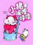 孙幼军:小猪唏哩呼噜(全集)-孙幼军-优优,吴治