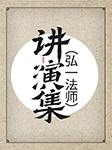 讲演集(弘一法师)-李叔同-信然之声